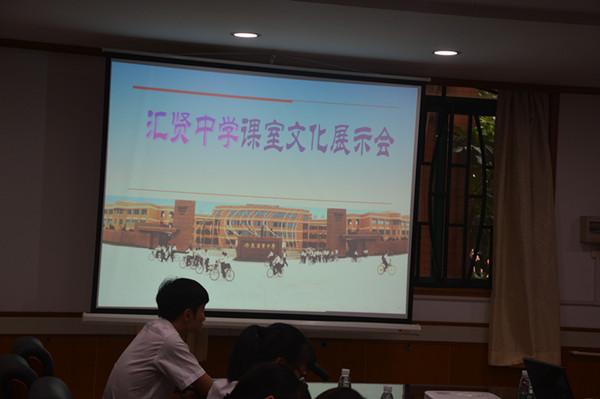 汇贤中学课堂小组文化氛围展示会图片